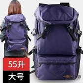 登山包徒步旅行後背包男大容量雙肩包女戶外旅游包輕便書包【毒家貨源】