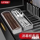 筷籠消毒櫃筷子盒不銹鋼瀝水筷子架家用廚房放餐具裝筷子勺子的收納盒 店慶降價