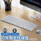 無線鍵盤 超薄筆記本臺式電腦外接無聲靜音剪刀腳便攜【免運快出】