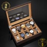 手錶盒收納盒木質首飾手串收集展示木盒收藏【雲木雜貨】
