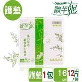 歐芉妮漢方草本植物衛生棉(絲薄護墊16cm 12片)