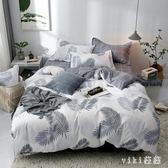 床單四件套 學生宿舍單人男生被罩被單被套床上四件套1.2m床 nm8498【VIKI菈菈】