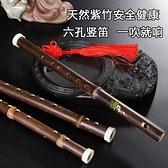 紫竹6孔直豎笛子樂器中小學生成人兒童初學者六孔零基礎入門哨笛【毛菇小象】