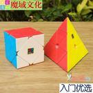 魔術方塊 魔方金字塔三角形斜轉順滑彩色實色魔術方塊兒童智力玩具 6色