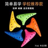 陶笛12孔 中音C調 十二孔樹脂塑膠初學入門AC樂器學生學校 JY9197【pink中大尺碼】