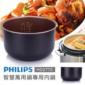飛利浦 PHILIPS 智慧萬用鍋專用內鍋