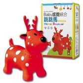 紅色小鹿 Baby感覺統合跳跳馬 (新版+打氣筒) (購潮8)