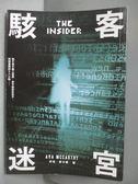 【書寶二手書T1/翻譯小說_ICM】駭客迷宮_郭貞伶, 伊娃‧麥卡錫