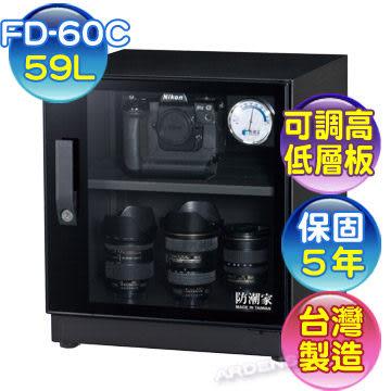 防潮家 59 公升電子防潮箱 FD-60C