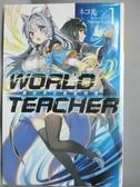 【書寶二手書T2/一般小說_IKL】WORLD TEACHER 異世界式教育特務(01)_光一