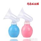 吸奶器 便攜簡易手動吸奶器 強力吸乳器 硅膠球手動母乳吸奶器 韓菲兒