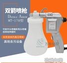 噴槍雙箭服裝去污噴槍油污清潔槍金剛菩提核桃文玩清理高壓水槍220v 快速出貨