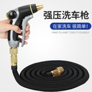 高壓洗車水搶家用水槍洗車神器伸縮水管噴頭澆花工具套裝 格蘭小舖