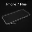 氣墊空壓透明軟殼 iPhone 7 Plus / 8 Plus (5.5吋)