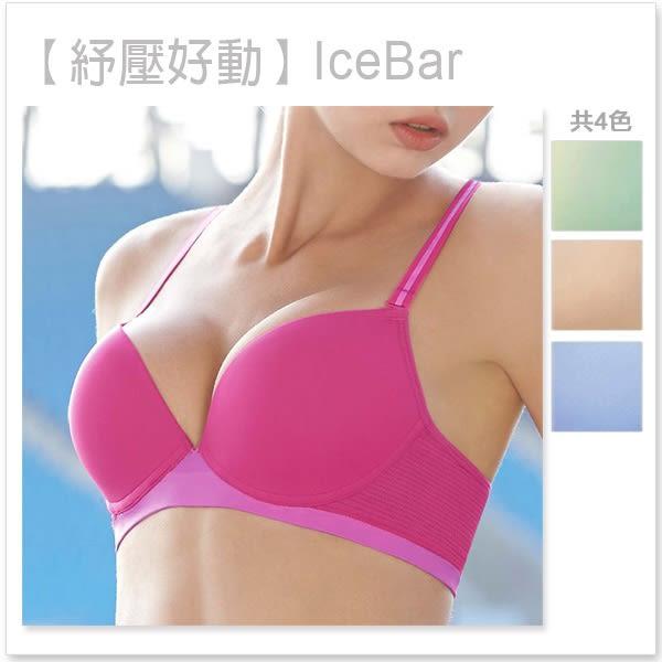【曼黛瑪璉】紓壓好動IceBar包覆內衣  B-E罩杯(清新綠)(未滿2件恕無法出貨,退貨需整筆退)