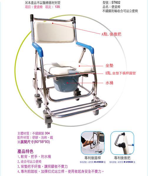 【醫康生活家】杏華 ST602收合附輪站立便椅凹墊