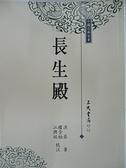 【書寶二手書T9/文學_AD1】長生殿_洪昇