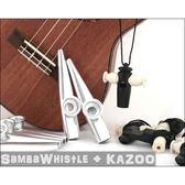 金屬卡祖笛+桑巴哨 隨身伴奏組合 KAZOO + SambaWhistle -小叮噹的店