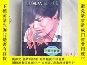 二手書博民逛書店劉歡罕見個人精選 磁帶23153 劉歡 藝苑音像出版社