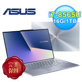 【ASUS 華碩】ZenBook S13 UX392FN-0032B8565U 14吋 輕薄獨顯筆電 冰河藍 【贈藍芽喇叭】