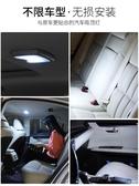 汽車led閱讀燈車內車載內飾裝飾燈後備箱燈後排車頂小夜燈後尾燈