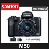 【公司貨送五大好禮】Canon EOS M50 +15-45mm 彩虹公司貨 登錄加碼送原電6/30止