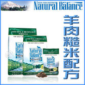 【行銷活動8折】*KING WANG*Natural Balance 低敏羊肉糙米全犬配方-原顆粒 狗糧4.5磅