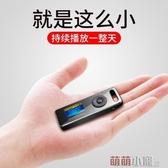 隨身聽 MP3播放器 運動 有屏迷你學生 隨身聽 HIFI無損 錄音筆 萌萌小寵