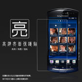 ◆亮面螢幕保護貼 Sony XPERIA Neo V MT11i/Xperia neo MT15i 保護貼 亮貼 亮面貼 保護膜 軟性
