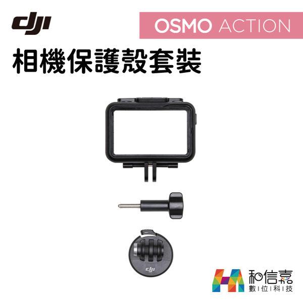 DJI 原廠【和信嘉】OSMO ACTION 相機保護殼套裝 替換外框 台灣公司貨