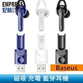 【妃航】Baseus/倍思 迷你 磁吸/充電 USB 無線/藍芽 V4.1 耳機 A2DP 單耳/入耳式 立體聲