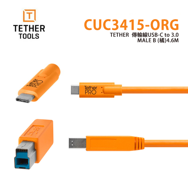 【EC數位】Tether Tools CUC3415-ORG 傳輸線 USB-C to 3.0 MALE B (橘)