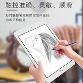 電容筆  d觸屏電容筆細頭手機平板電腦通用屏幕觸控手寫繪畫高精度超細頭   萌萌小寵