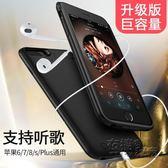 蘋果6sp充電寶背夾式無線充電池7plus 8專用原裝s手機殼便攜沖spigo 衣櫥の秘密