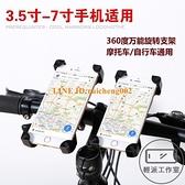 自行車手機支架電動摩托車通用騎行單車山地車裝備配件【輕派工作室】