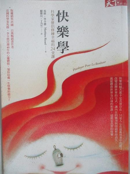 【書寶二手書T3/宗教_LAD】快樂學:科學家僧侶修練幸福的24堂課_馬修‧李卡德
