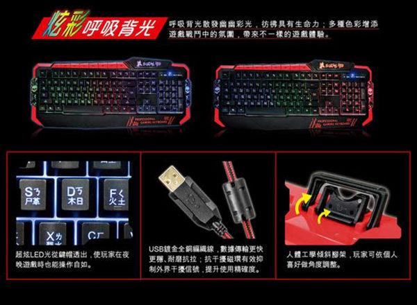 耐嘉KINYO S-ETAS 惡靈戰警專業電競鍵盤(GKB-29)
