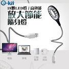 逸奇e-Kit高效能18顆超亮白放大節能LED燈UL-8003_BK