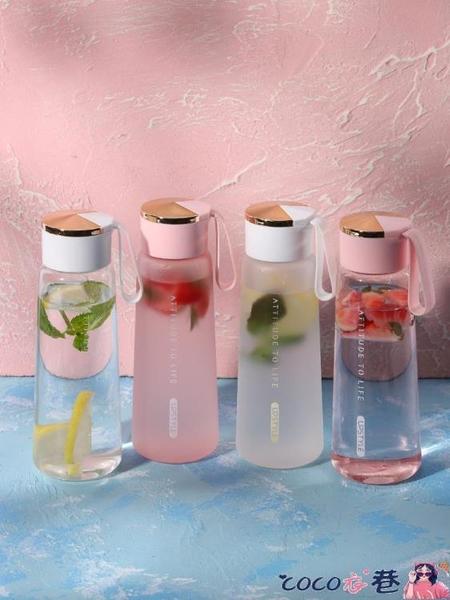 水杯 塑料水杯子女生磨砂學生可愛便攜外帶網紅夏天高顏值簡約夏季水瓶 coco