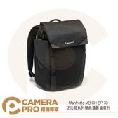 ◎相機專家◎ Manfrotto MB CH-BP-30 攝影包 芝加哥系列 後背包 附雨套 內袋可單獨使用 公司貨