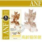 【🐱🐶培菓寵物48H出貨🐰🐹】美國愛恩富ANF特級《老貓雞肉》貓糧3公斤