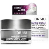 DR.WU 超逆齡抗皺修復霜30ML【康是美】