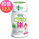【李時珍】頂級四物鐵x12瓶(50ml/裸罐)