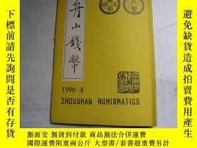 二手書博民逛書店罕見舟山錢幣(1990年第4期).Y2599 中國人民銀行舟山市