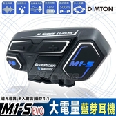 【鼎騰科技 M1-S EVO 大容量電池 安全帽 藍牙耳機 防水 機車 長距離 多人 對講 連線】免運費