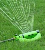 自動噴水器灑水器