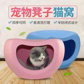 寵物床萌寵貓窩寵物窩家具貓窩貓凳子窩四季通用夏季清涼半封閉式貓房子一件免運