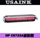 USAINK~HP C9733A/C9733/9733A 紅色碳粉匣 限量促銷 HP Color Laser Jet 5500/5550 Series,Canon LBP-2510
