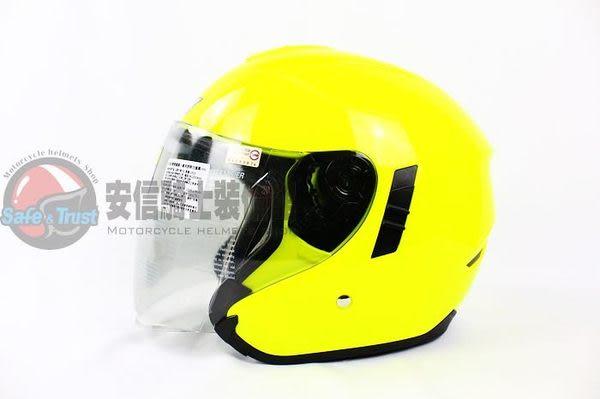 [中壢安信]M2R FR-1 FR1 素色 螢光黃 半罩 安全帽 四分之三 3/4 內置遮陽鏡片