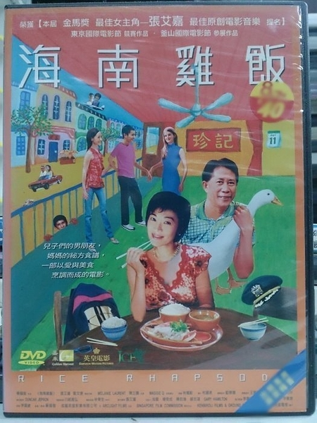 挖寶二手片-M08-017-正版DVD-華語【海南雞飯】-張艾嘉 甄文達(直購價)